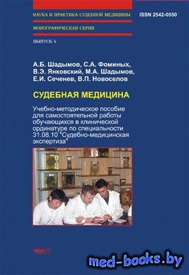 Судебная медицина - Шадымов А.Б., Фоминых С.А. и др. - 2016 год