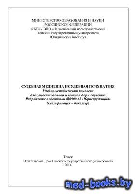 Судебная медицина и судебная психиатрия -  Мазур Е.С. - 2014 год