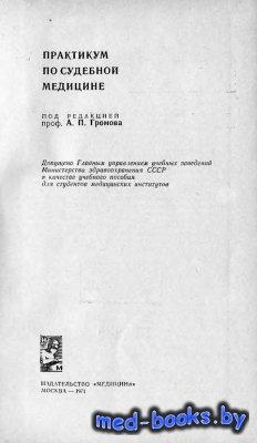 Практикум по судебной медицине - Громов А.П. - 1971 год