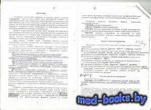 Судебно-медицинская экспертиза характера и степени тяжести телесных поврежд ...