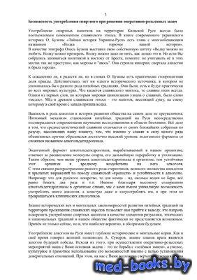 Алкоголизм в беларуси и его профилактика реферат 9150