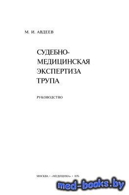 Судебно-медицинская экспертиза трупа - Авдеев М.И. - 1976 год