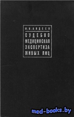 Судебно-медицинская экспертиза живых лиц - Авдеев М.И. - 1968 год