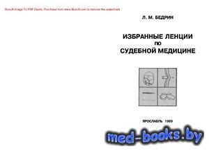 Избранные лекции по судебной медицине. Судебно-медицинская травматология -  ...