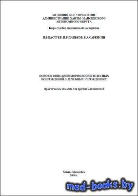Основы описания морфологии телесных повреждений в лечебных учреждениях - Ба ...