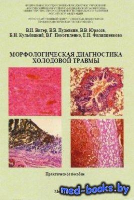 Морфологическая диагностика холодовой травмы - Витер В.И., Пудовкин В.В. -  ...