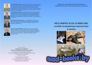 Механическая асфиксия: судебно-медицинская диагностика и оценка - Витер В.И ...