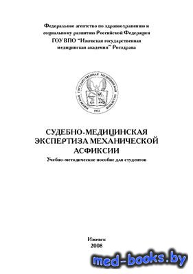 Судебно-медицинская экспертиза механической асфиксии - Витер В.И., Вавилов  ...