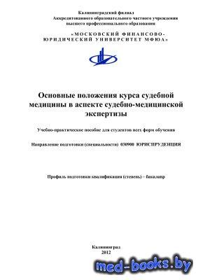 Основные положения курса судебной медицины в аспекте судебно-медицинской эк ...