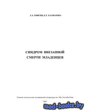 Синдром внезапной смерти младенцев - Гиясов З.А., Халматова Б.Т. - 2003 год
