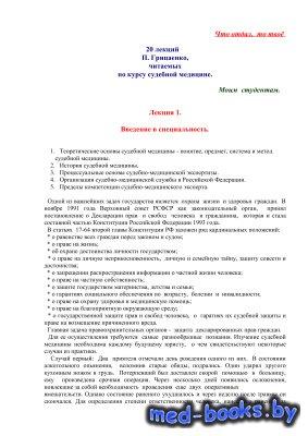 Краткий курс лекций по судебной медицине - Грицаенко П.П.