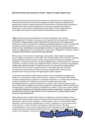 Врачебный осмотр жертв сексуального насилия - Дерягин Г., Сидоров П.