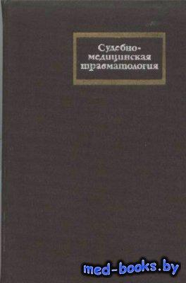 Судебно-медицинская травматология - Громов А.П. - 1977 год