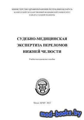 Судебно-медицинская экспертиза переломов нижней челюсти - Гришенкова Л.Н. - ...
