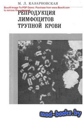 Репродукция лимфоцитов трупной крови. Судебно-медицинские и биологические а ...