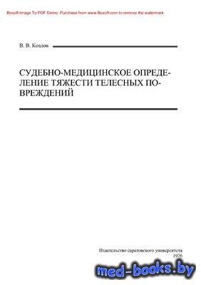 Судебно-медицинское определение тяжести телесных повреждений - Козлов В.В.  ...