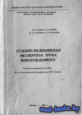 Судебно-медицинская экспертиза трупа новорожденного - Купов И.Я., Уткин М.В ...