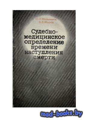 Судебно-медицинское определение времени наступления смерти - Мельников Ю.Л. ...