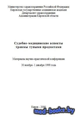 Судебно-медицинские аспекты травмы тупыми твердыми предметами - Мельников В ...