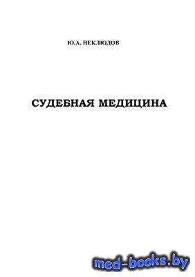 Скачать бесплатно Крюков В.Н. - Судебная медицина. 2-е издание