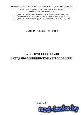 Статистический анализ в судебно-медицинской антропологии - Недугов Г.В., Не ...