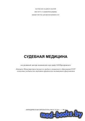 Судебная медицина - Прозоровский В.И. - 1968 год