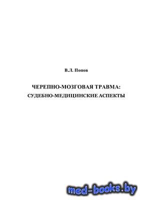 Черепно-мозговая травма. Судебно-медицинские аспекты - Попов В.Л. - 1988 го ...