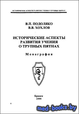 Исторические аспекты развития учения о трупных пятнах - Подоляко В.П., Хохл ...