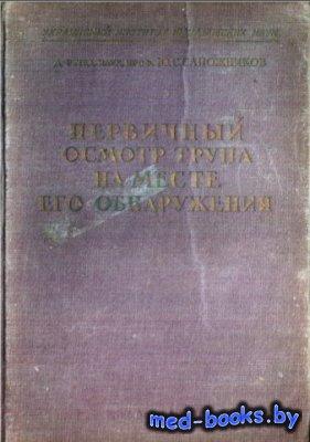 Первичный осмотр трупа на месте его обнаружения - Сапожников Ю.С. - 1940 го ...
