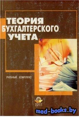 Теория бухгалтерского учета - Любушкин Н.П. - 2003 год
