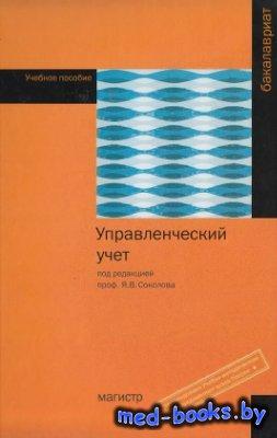 Управленческий учет - Соколов Я.В. - 2010 год