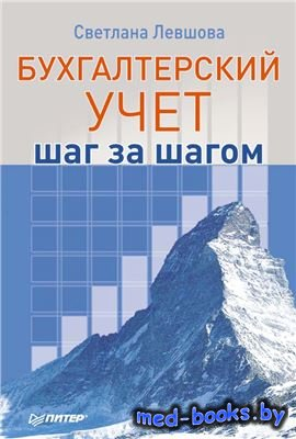 Бухгалтерский учет: шаг за шагом - Левшова С. - 2012 год