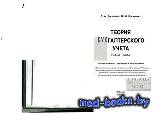 Теория бухгалтерского учета - Русалева Л.А., Богаченко В.М. - 2003 год