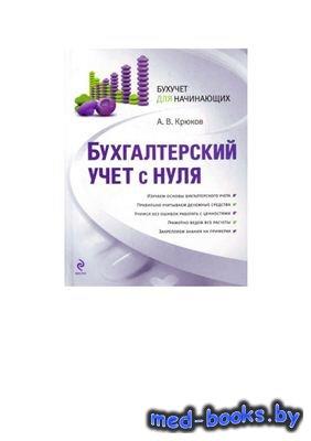 Бухгалтерский учет с нуля - Крюков А.В. - 2010 год