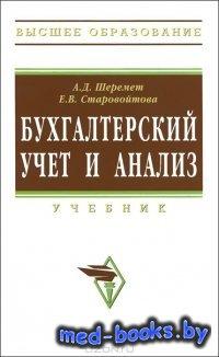Бухгалтерский учет и анализ - Шеремет А.Д., Старовойтова Е.В. - 2010 год