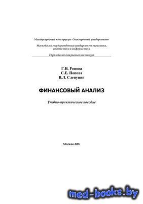 Финансовый анализ - Ронова Г.Н., Попова С.Е., Слепунин В.Л. - 2007 год