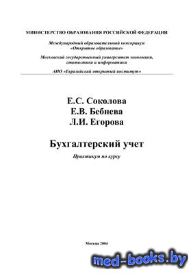 Практикум по курсу Бухгалтерский учет -  Соколова Е.С., Егорова Л.И. Бебнев ...