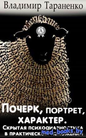 Владимир Тараненко - Почерк, портрет, характер. Скрытая психодиагностика в  ...