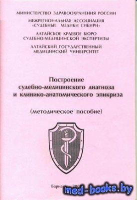 Построение судебно-медицинского диагноза, клинико-анатомического эпикриза и ...