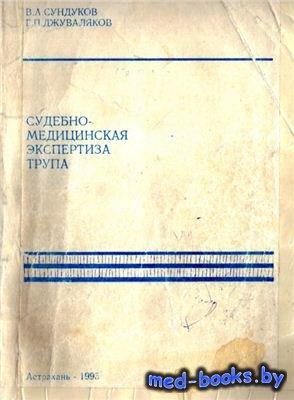 Судебно-медицинская экспертиза трупа - Сундуков В.А., Джуваляков Г.П. - 19 ...