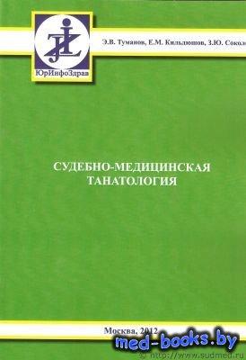 Судебно-медицинская танатология - Туманов Э.В., Кильдюшов Е.М., Соколова 3. ...
