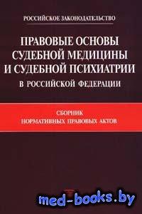 Правовые основы судебной медицины и судебной психиатрии в Российской Федера ...