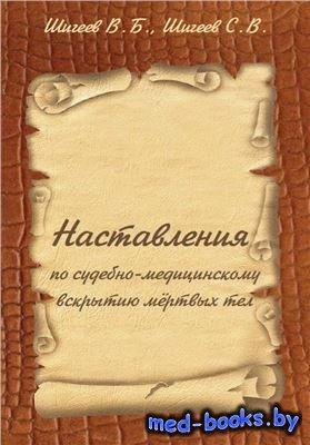 Наставления по судебно-медицинскому вскрытию мёртвых тел - Шигеев В.Б., Шиг ...