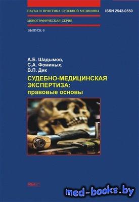 Судебно-медицинская экспертиза: правовые основы - Шадымов А.Б., Фоминых С.А ...