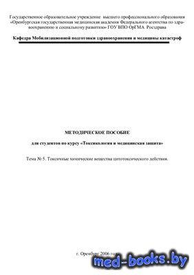Токсичные химические вещества цитотоксического действия - Султанов Т. - 200 ...