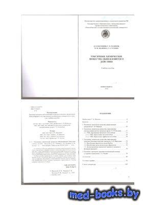 Токсичные химические вещества общеядовитого действия - Васендин Д.В., Машко ...