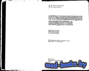 Отравляющие вещества - Александров В.Н., Емельянов В.И. - 1990 год
