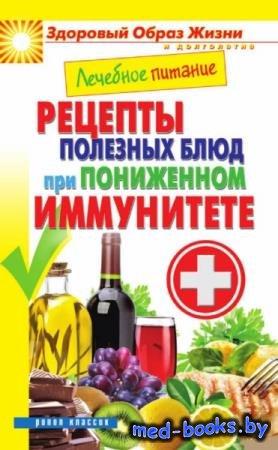 Смирнова М. - Лечебное питание: рецепты полезных блюд при пониженном иммуни ...
