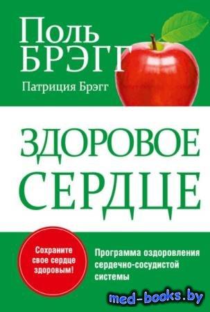 Поль Брэгг, Патриция Брэгг - Здоровое сердце