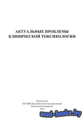 Актуальные проблемы клинической токсикологии - Юхно В.В. - 2010 год